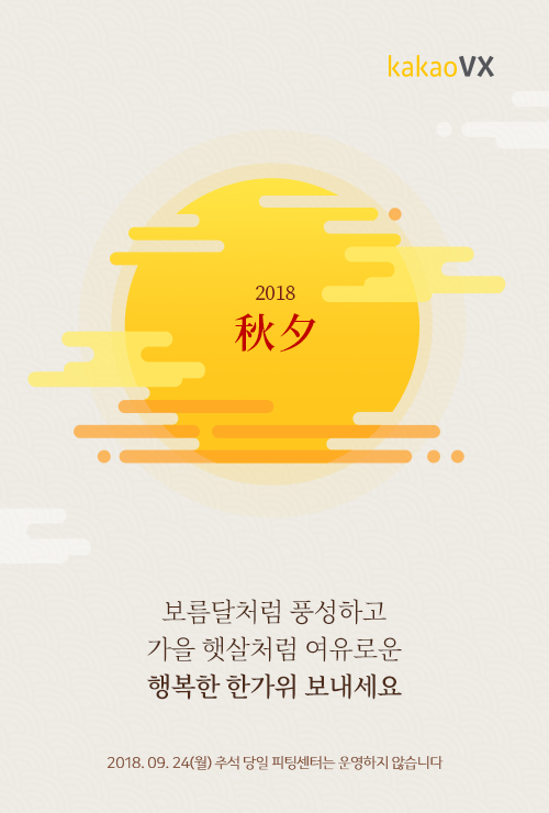 보름달처럼 풍성하고 가을햇살처럼 여유로운 행복한 한가위 보내세요 (2018. 09. 24 월 추석 당일 피팅센터는 운영하지 않습니다)