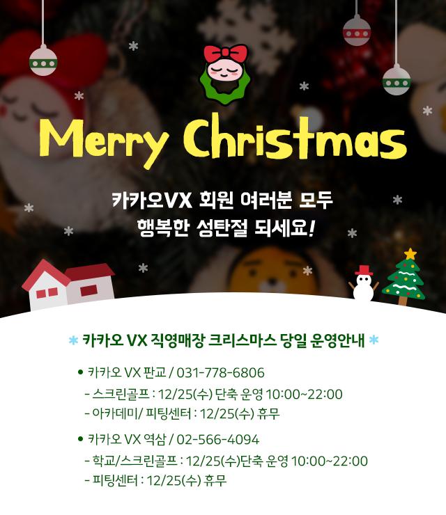 Merry Christmas 카카오 VX 회원 여러분 모두 행복한 성탄절 되세요!